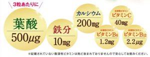 はぐくみ葉酸に含まれる栄養素