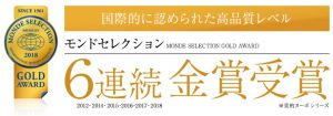 モンドセレクション6年連続金賞